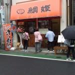 鯛姫 中山店